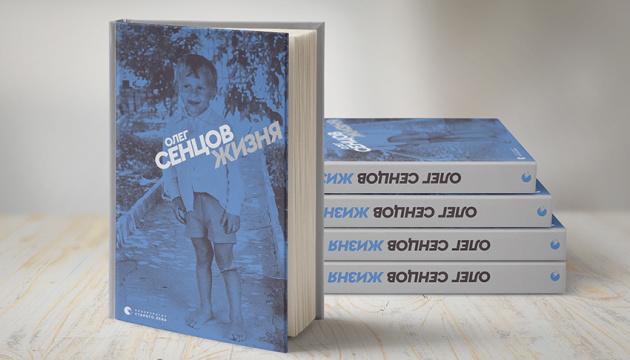 Перша книга Сенцова українською побачить світ за місяць