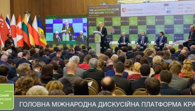 В Киеве начался форум по безопасности с участием представителей более 20 стран