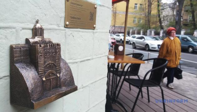 У Києві з'явилися мініатюрні Золоті ворота
