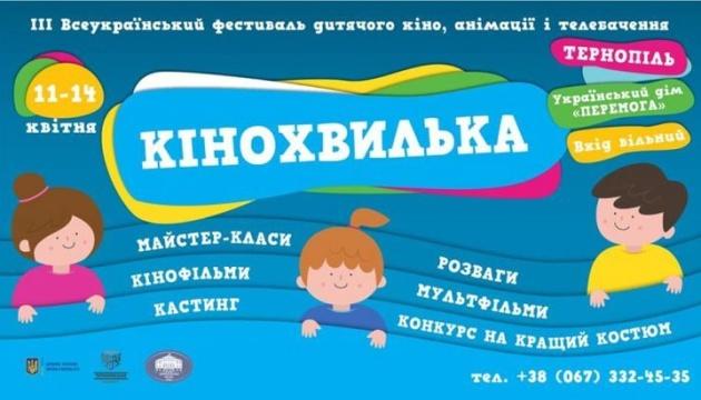 Фестиваль дитячого кіно