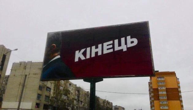 По Україні розвісили білборди з Порошенком, який йде геть