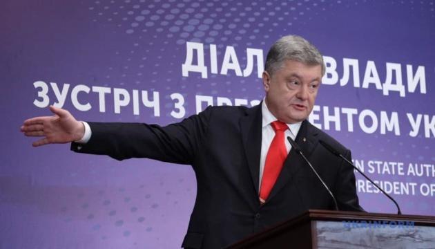 Порошенко анонсував нову концепцію реформування СБУ