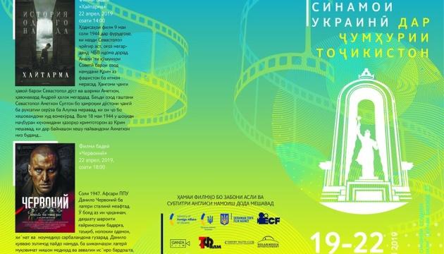 У Таджикистані пройдуть Дні українського кіно