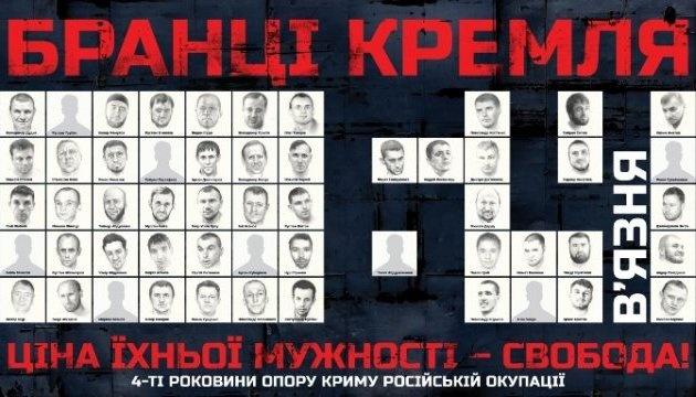 Відкриття експозиції портретів «Бранці Кремля» та демонстрація документального фільму «Крим. Вкрадений півострів»