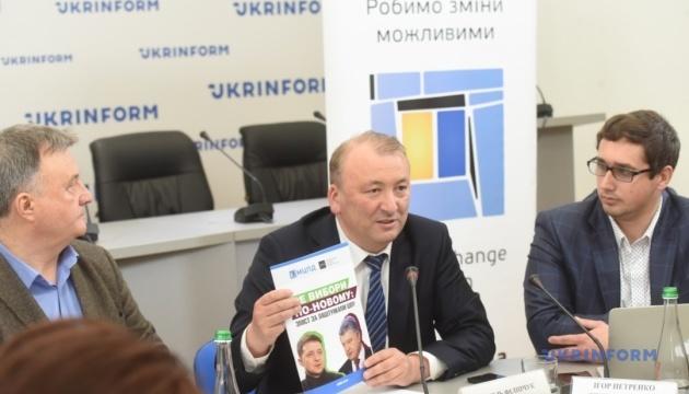 Експертна дискусія щодо  виборів Президента України 2019