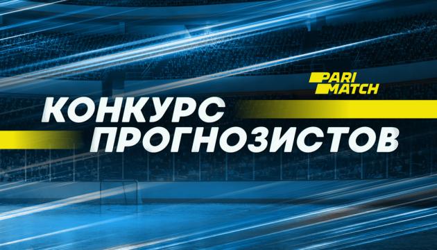 УХЛ і ТМ Parimatch визначили переможців «Конкурсу прогнозистів»