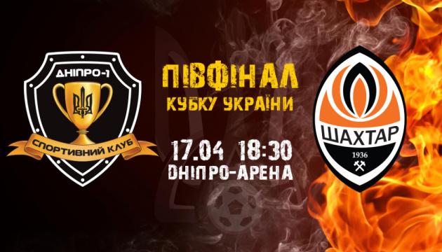 """На кубковий поєдинок """"Дніпро-1"""" - """"Шахтар"""" продано вже понад 11 тисяч квитків"""
