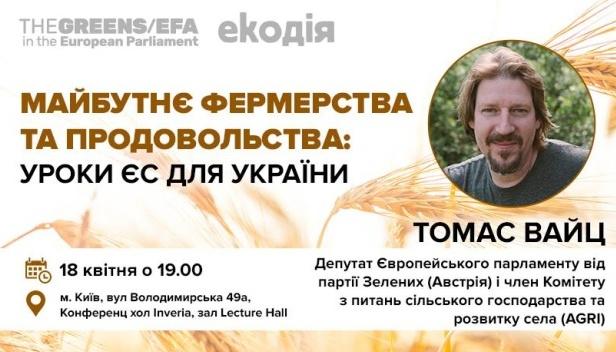 Майбутнє фермерства та продовольства: уроки ЄС для України