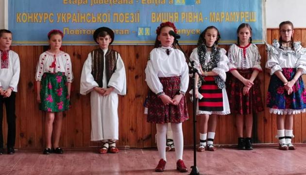 У Румунії відбувся конкурс з декламування української поезії