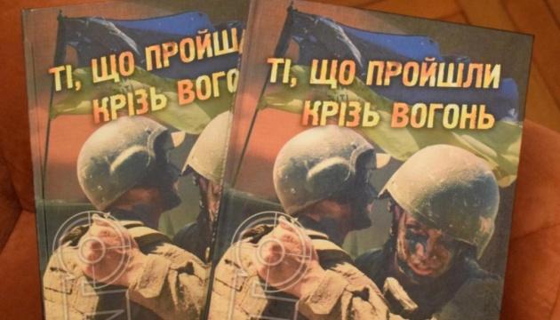 «Ті, що пройшли крізь вогонь»: у Миколаєві видали книгу, присвячену героям АТО-ООС