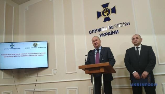 СБУ задержала группу диверсантов российских спецслужб