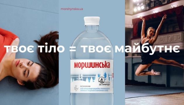 Нова комунікація «Моршинської». Твоє тіло = твоє майбутнє!