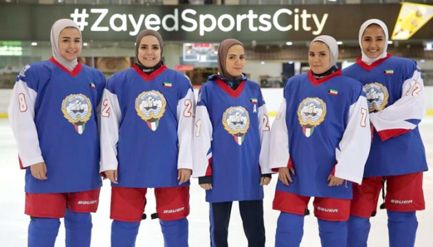 Кувейт має унікальний склад жіночої збірної з хокею, до якого входять 5 сестер