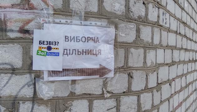 У Житомирі виборчу дільницю обклеїли агітками проти Зеленського