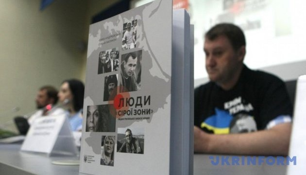 У Миколаєві презентували книжку про анексію Криму
