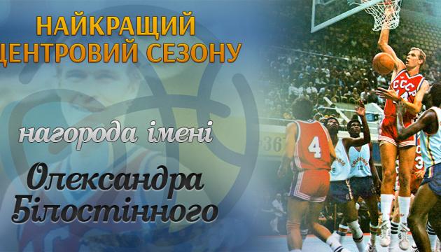 ФБУ впроваджує нові нагороди кращим баскетболістам чемпіонату України