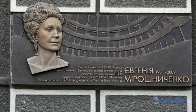 У Києві відкрили меморіальну дошку на честь оперної співачки Мірошниченко