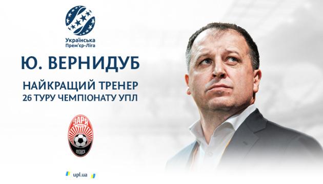 Вернидуб – кращий тренер 26 туру чемпіонату України з футболу