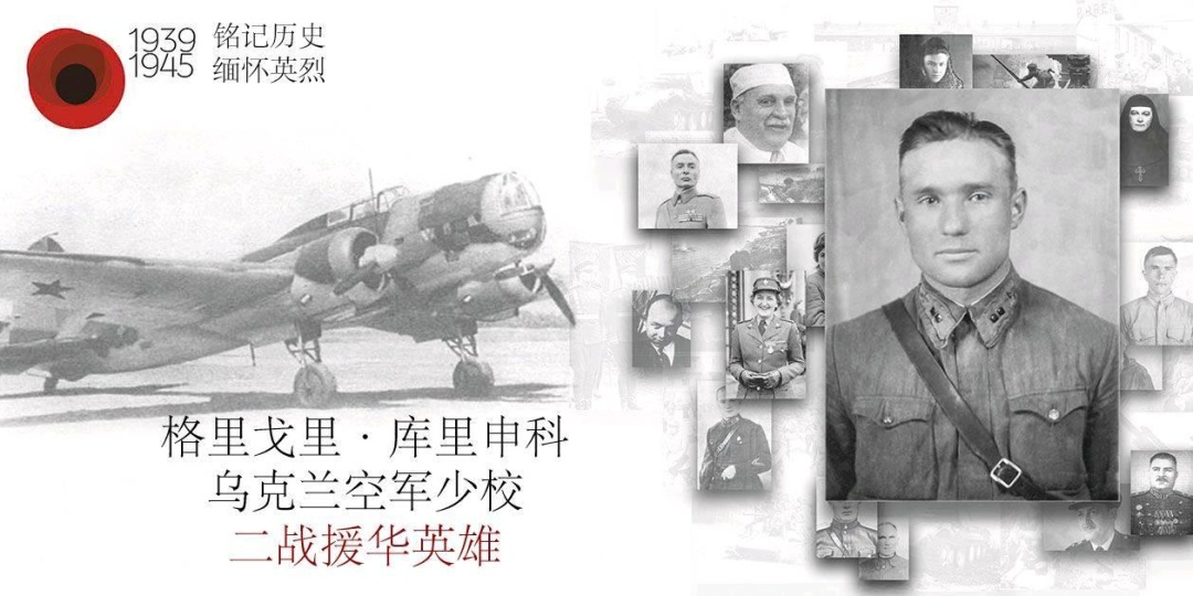 У Шанхаї вшанували загиблих у Другій світовій війні та згадали про українця - героя Китаю