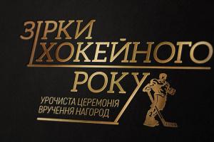 """УХЛ представила ще 6 номінацій на церемонію """"Зірки хокейного року"""""""