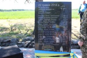 На Донбасі вшанували пам'ять 18 військових, загиблих у бою під Волновахою