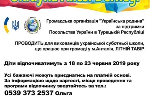 В Анталії організують літній табір для маленьких українців