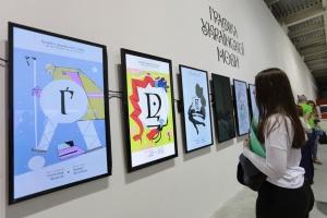 """Украинскую азбуку """"оживили"""" на """"Книжном Арсенале"""""""
