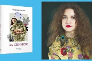 Украинка стала первой лауреаткой Литературной премии ЕС