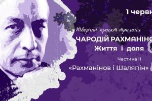 «Чародій Рахманінов. Життя і доля»