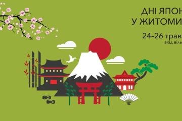 ジトーミル市で「日本の日」が開催