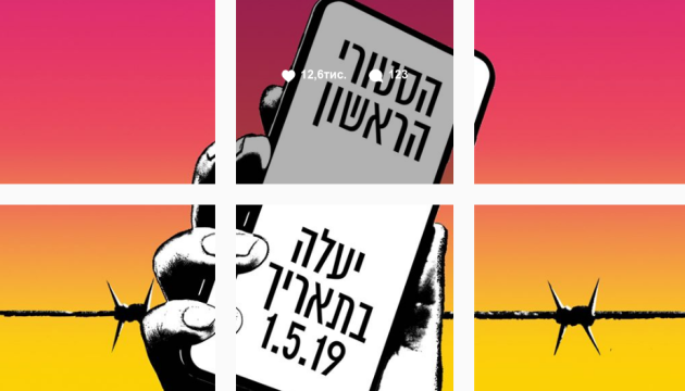 В Instagram публікують зняту у Львові історію 13-річної жертви Голокост