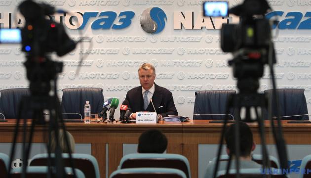 Нафтогаз планував пустити майно Газпрому