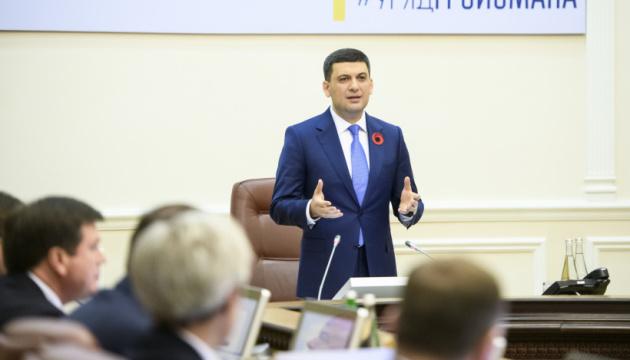 Гройсман призывает украинцев