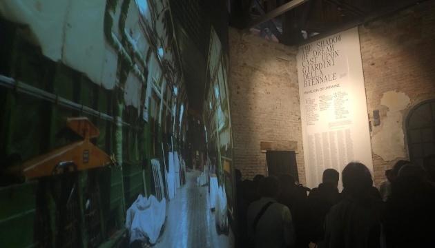 На Венецианской биеннале официально открывают украинский проект