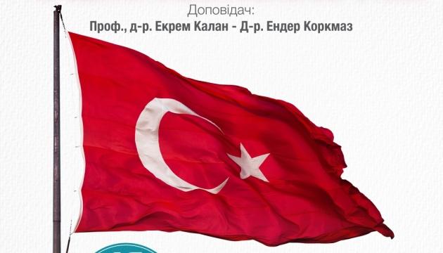 Інститут ім. Юнуса Емре в Києві проведе захід із нагоди 100-річчя Турецької національної боротьби