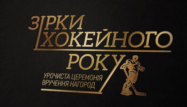 """Став відомий склад експертної комісії церемонії """"Зірки хокейного року"""" в Україні"""