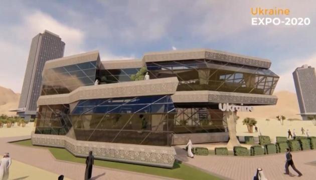 Стало відомо, яка компанія будуватиме український павільйон для ЕКСПО-2020