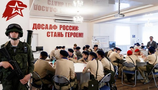 """РФ планирует набрать в """"Путинюгенд"""" миллион детей - InformNapalm"""