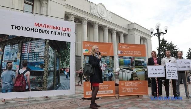 Під Радою активісти вимагають ухвалити антитютюновий законопроект