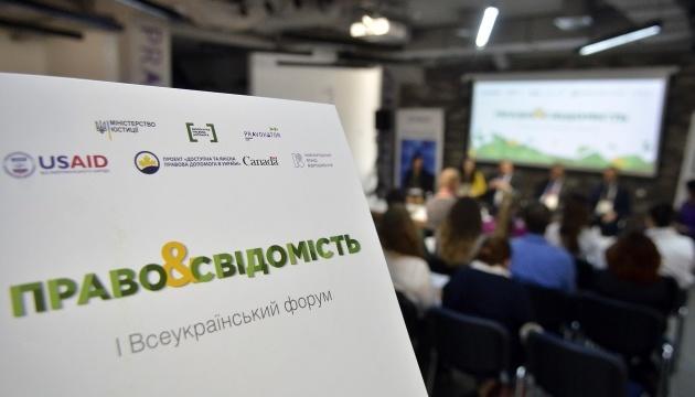 """Стартував перший Всеукраїнський форум """"Право&Свідомість"""""""