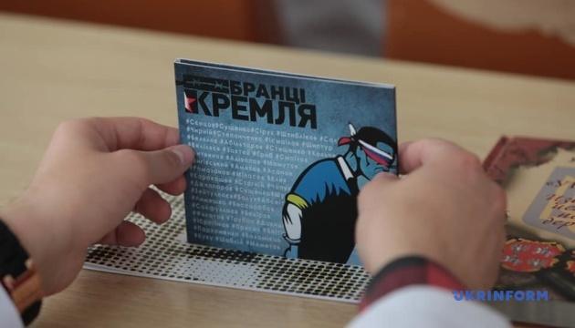 "Київським студентам-медикам показали фільм ""Бранці Кремля"""