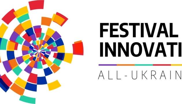 У Києві відбудеться Всеукраїнський фестиваль інновацій