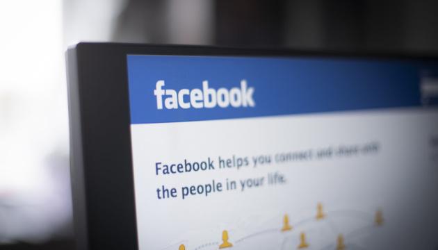 Facebook заблокував сторінку