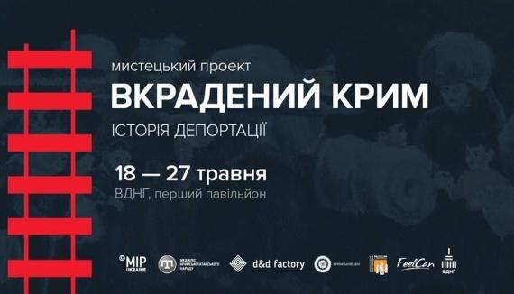 Запрошуємо ЗМІ до участі у прес-турі на виставку «Вкрадений Крим. Історія депортації»