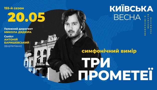 Міжнародний музичний фестиваль «Київська весна-2019» 20 -24 травня 2019 р.