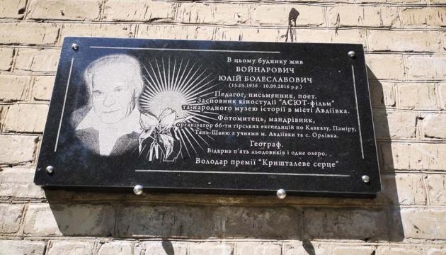В Авдіївці відкрили меморіальну дошку поету та вчителю Войнаровичу