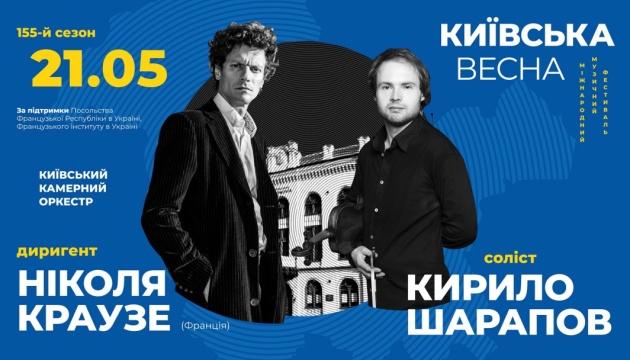 21.05.2019 Міжнародний музичний фестиваль «Київська весна-2019»