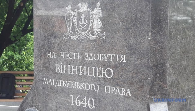 У Вінниці відкрили пам'ятник Магдебурзькому праву