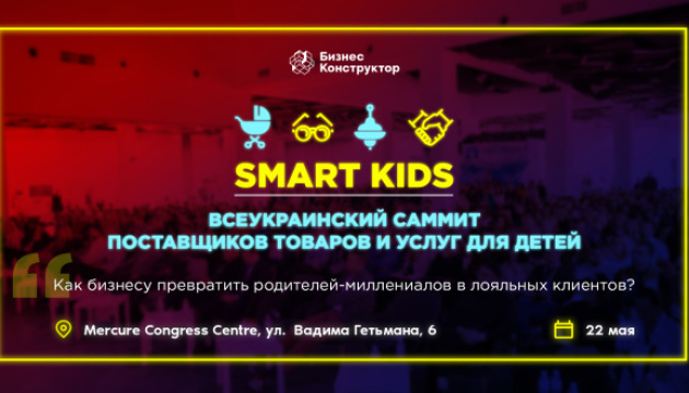 SMART KIDS: як бізнесу перетворити батьків-мілленіалов в лояльних клієнтів?