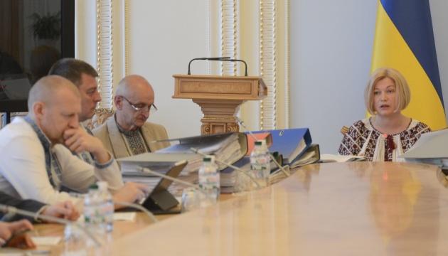 Геращенко йде з Тристоронньої контактної групи - вже написала заяву